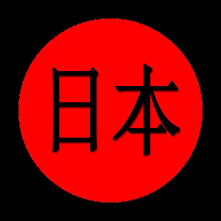 Japan 1625109 960 720